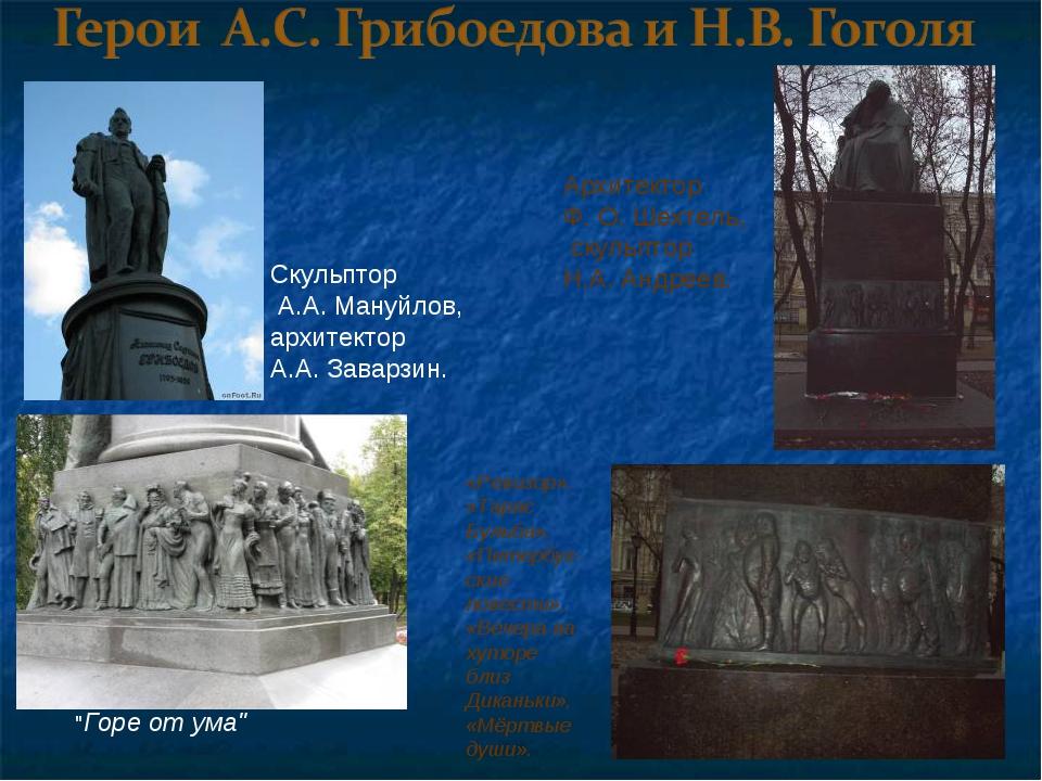 Скульптор А.А. Мануйлов, архитектор А.А. Заварзин. Архитектор Ф. О. Шехтель,...