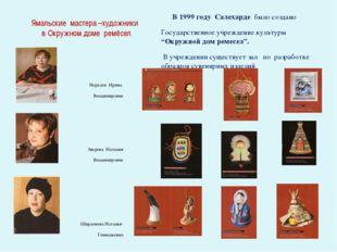 Ямальские мастера –художники в Окружном доме ремёсел Неркаги Ирина Владимиров
