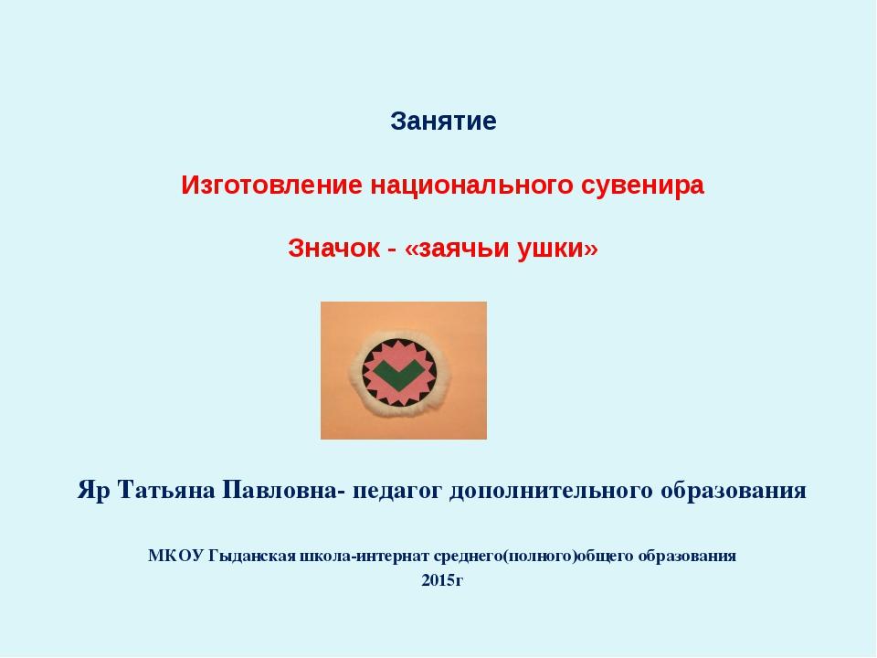 Занятие Изготовление национального сувенира Значок - «заячьи ушки» Яр Татьяна...