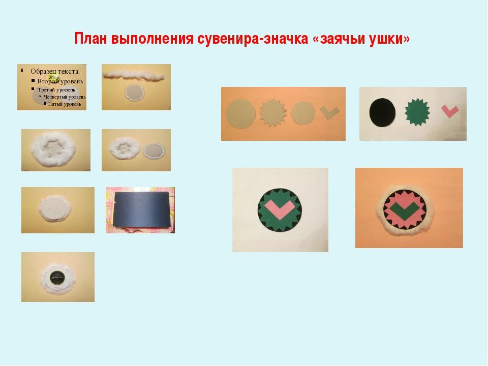 План выполнения сувенира-значка «заячьи ушки»