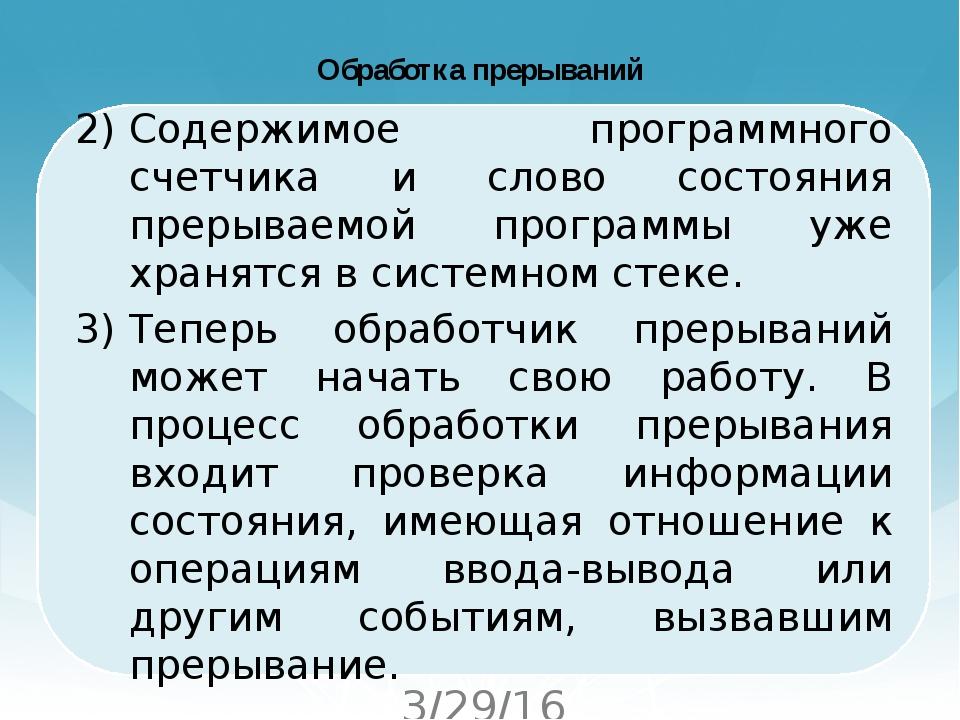 Обработка прерываний Содержимое программного счетчика и слово состояния преры...