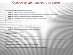 Оценочная деятельность на уроке: Критерии оценки решения выражений, уравнений