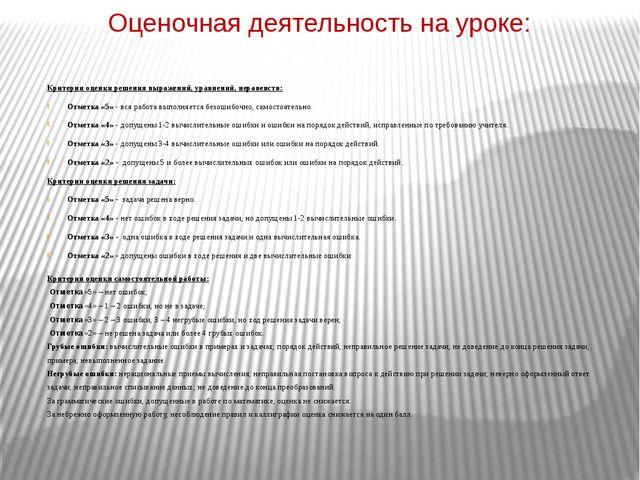 Оценочная деятельность на уроке: Критерии оценки решения выражений, уравнений...
