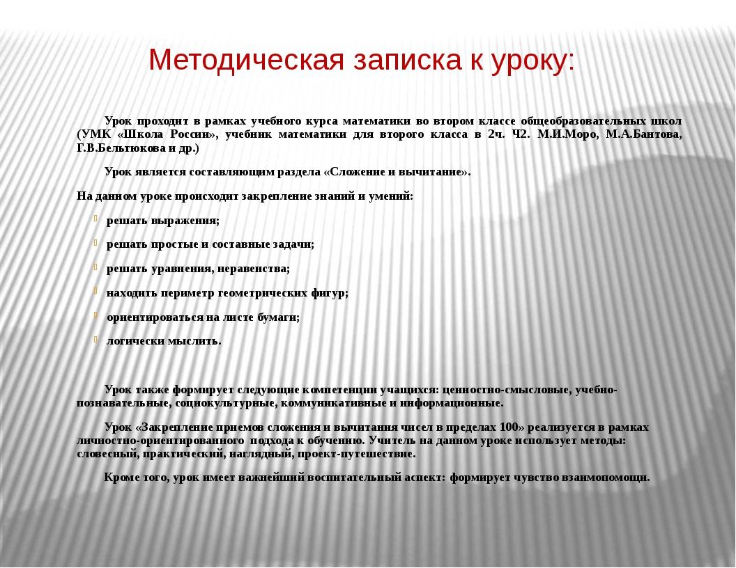 Методическая записка к уроку: Урок проходит в рамках учебного курса математик...