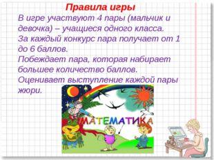 Правила игры В игре участвуют 4 пары (мальчик и девочка) – учащиеся одного кл