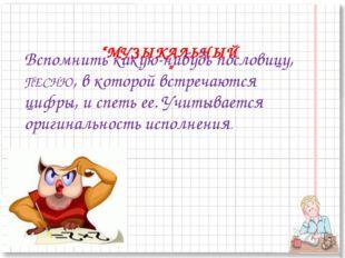 """""""МУЗЫКАЛЬНЫЙ"""" Вспомнить какую-нибудь пословицу, ПЕСНЮ, в которой встречаются"""