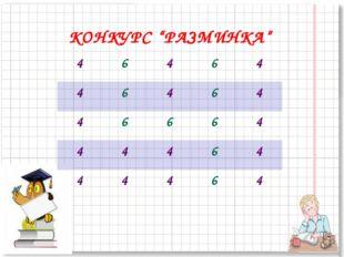"""КОНКУРС """"РАЗМИНКА"""" 4 6 4 6 4 4 6 4 6 4 4 6 6 6 4 4 4 4 6 4 4 4 4 6 4"""