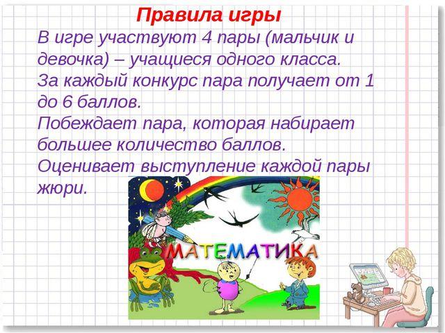 Правила игры В игре участвуют 4 пары (мальчик и девочка) – учащиеся одного кл...