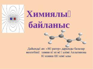 Химиялық байланыс Дайындаған: «Мұрагер» дарынды балалар мектебінің химия пәні