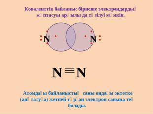 N N Коваленттік байланыс бірнеше электрондардың жұптасуы арқылы да түзілуі мү