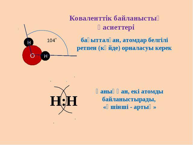 Коваленттік байланыстың қасиеттері бағытталған, атомдар белгілі ретпен (күйде...