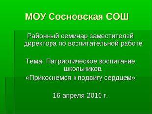 МОУ Сосновская СОШ Районный семинар заместителей директора по воспитательной