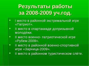 Результаты работы за 2008-2009 уч.год. I место в районной экстремальной игре