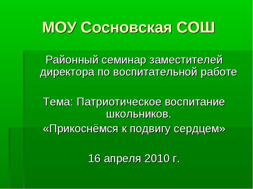 МОУ Сосновская СОШ Районный семинар заместителей директора по воспитательной...