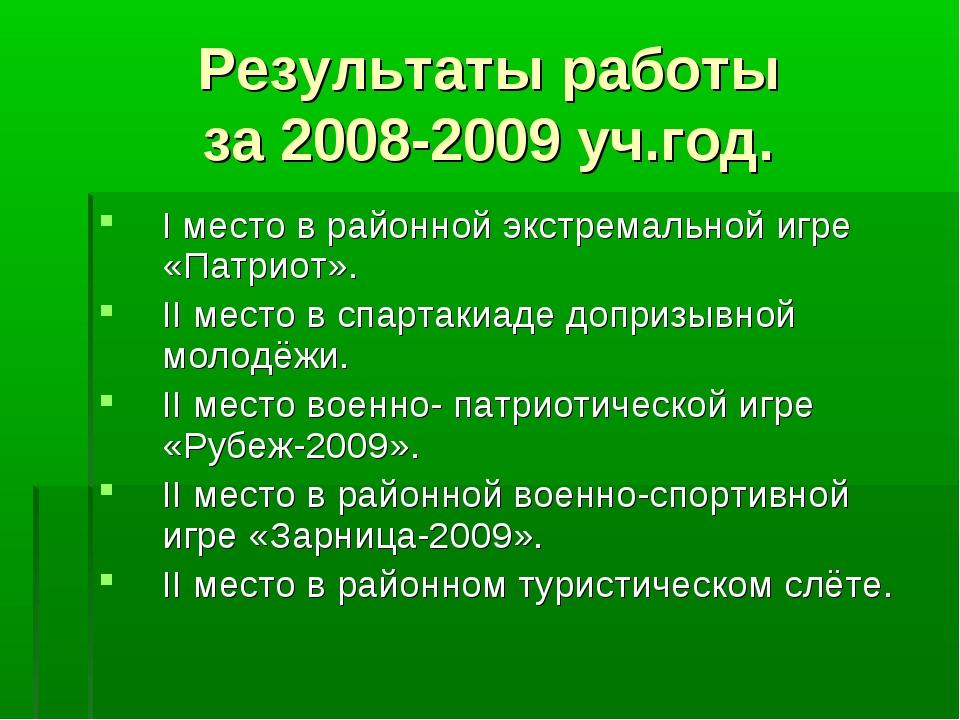 Результаты работы за 2008-2009 уч.год. I место в районной экстремальной игре...