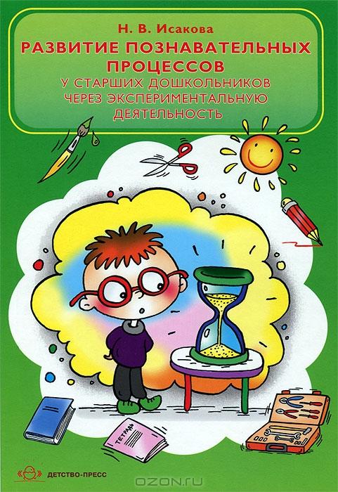 Конспекты занятий дошкольных группах - Методический кабинет - Дошколенок