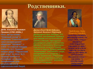 """Родственники. Дядя, Василий Львович Пушкин (1766-1830г.) Поэт, автор поэмы """"О"""