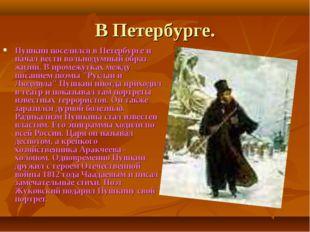 В Петербурге. Пушкин поселился в Петербурге и начал вести вольнодумный образ