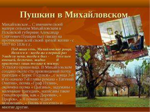 Пушкин в Михайловском. Михайловское... С имением своей матери сельцом Михайло