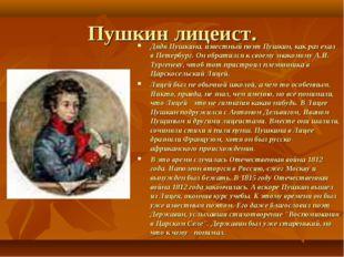 Пушкин лицеист. Дядя Пушкина, известный поэт Пушкин, как раз ехал в Петербург