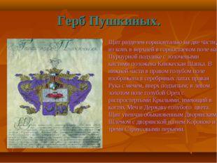 Герб Пушкиных. Щит разделен горизонталью на две части, из коих в верхней в го
