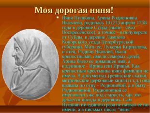 Моя дорогая няня! Няня Пушкина, Арина Родионовна Яковлева, родилась 10 (21) а