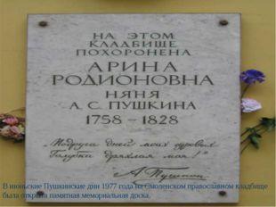 В июньские Пушкинские дни 1977 года на Смоленском православном кладбище была