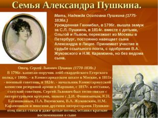 Семья Александра Пушкина. Мать, Надежда Осиповна Пушкина (1775-1836г.) Урожде