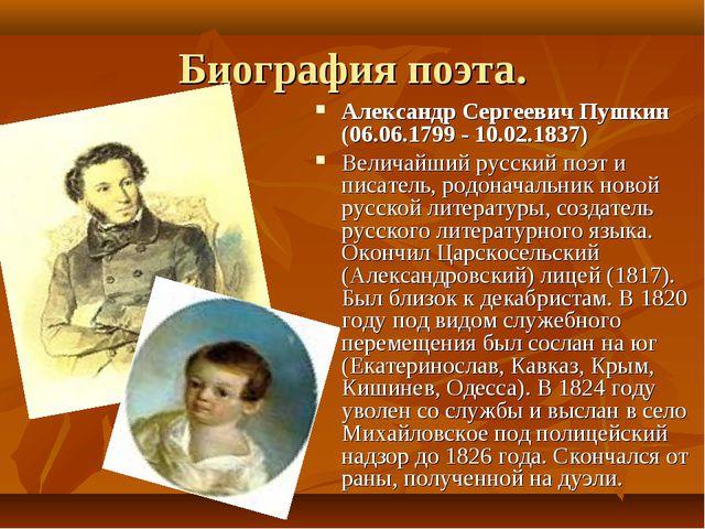 Биография поэта. Александр Сергеевич Пушкин (06.06.1799 - 10.02.1837) Величай...