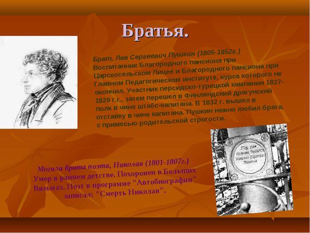 Братья. Брат, Лев Сергеевич Пушкин (1805-1852г.) Воспитанник Благородного пан...