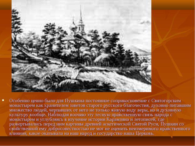 Особенно ценно было для Пушкина постоянное соприкосновение с Святогорским мон...