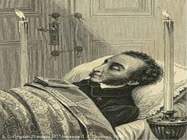 А.С.Пушкин 29 января 1837 (гравюра Л.А.Серякова, 1880)