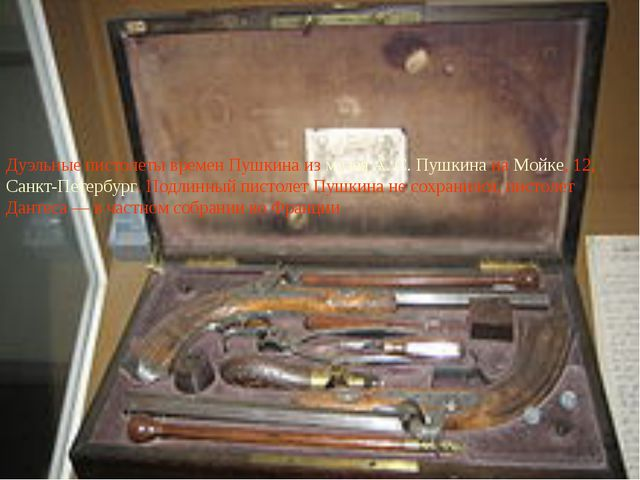 Дуэльные пистолеты времен Пушкина из музея А.С.Пушкина на Mойке, 12, Санкт-...