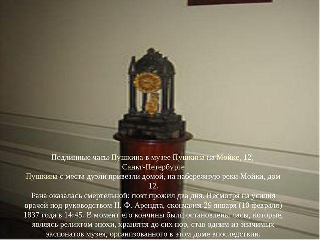 Подлинные часы Пушкина в музее Пушкина на Мойке, 12, Санкт-Петербурге Пушкина...