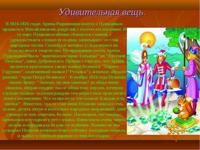 В 1824-1826 годах Арина Родионовна вместе с Пушкиным прожила в Михайловском,...