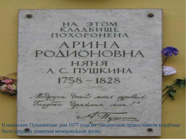 В июньские Пушкинские дни 1977 года на Смоленском православном кладбище была...