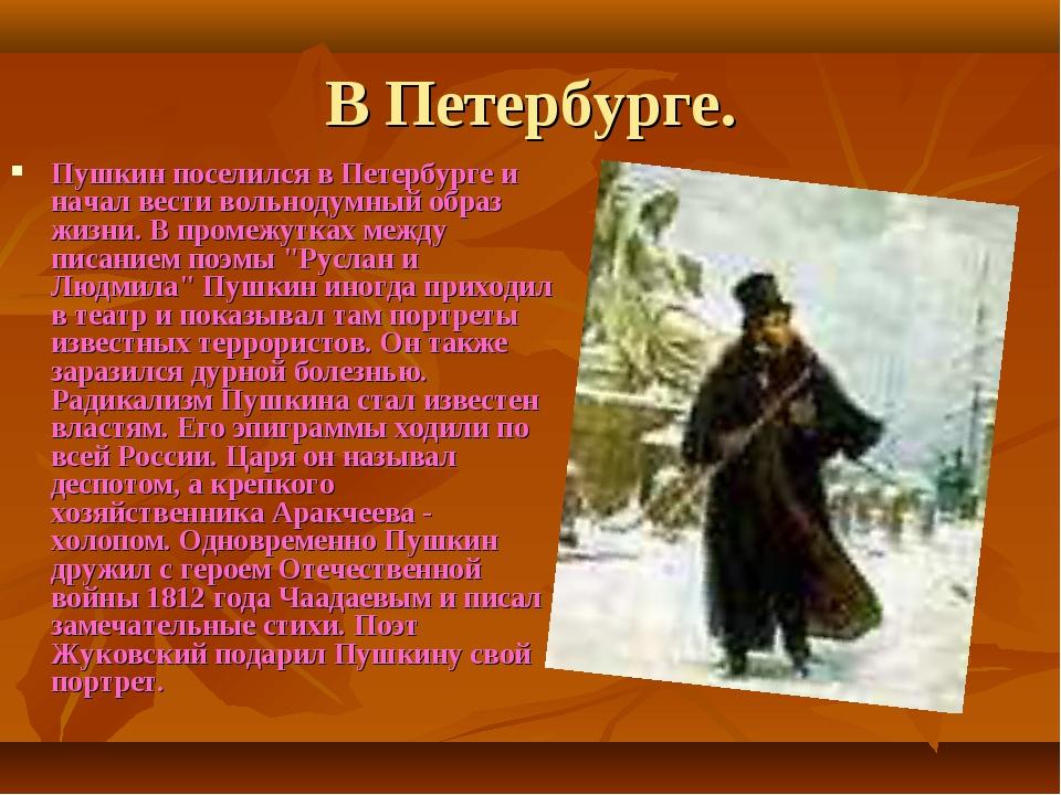В Петербурге. Пушкин поселился в Петербурге и начал вести вольнодумный образ...