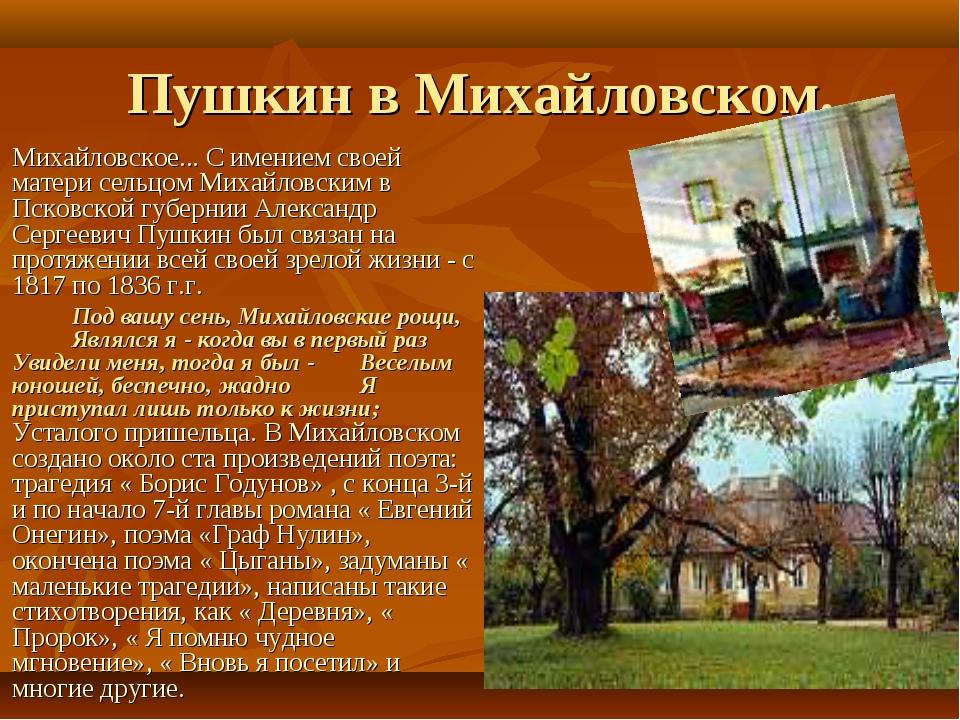 Пушкин в Михайловском. Михайловское... С имением своей матери сельцом Михайло...