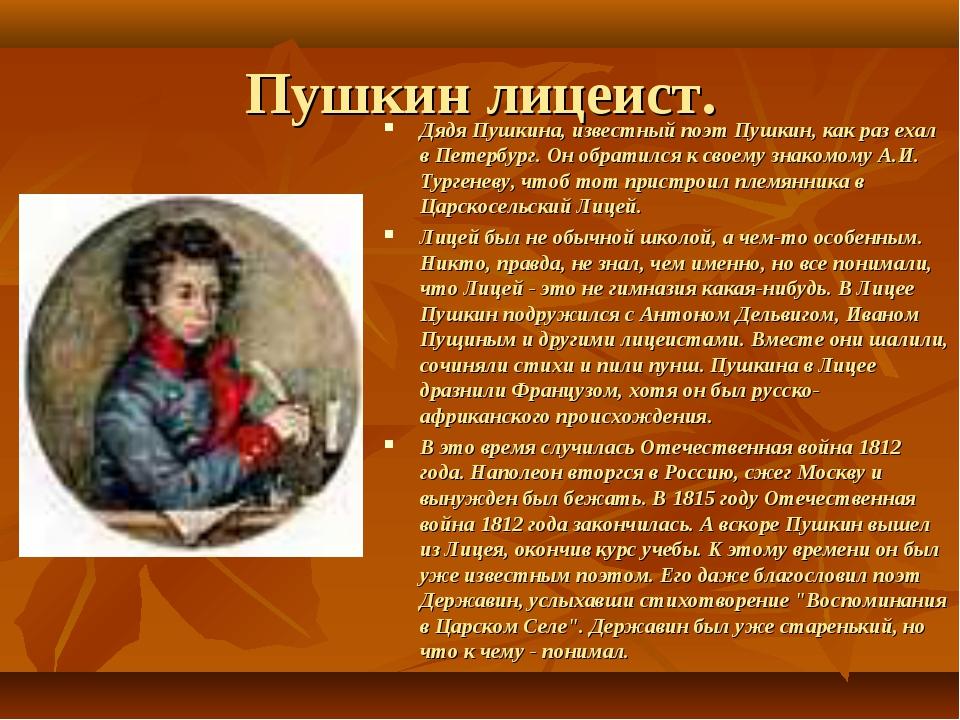 Пушкин лицеист. Дядя Пушкина, известный поэт Пушкин, как раз ехал в Петербург...