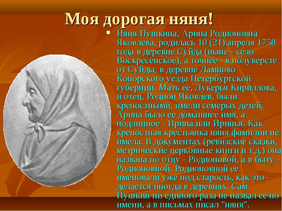 Моя дорогая няня! Няня Пушкина, Арина Родионовна Яковлева, родилась 10 (21) а...