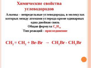 Алкены – непредельные углеводороды, в молекулах которых между атомами углерод