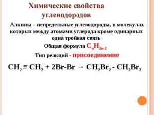 Алкины – непредельные углеводороды, в молекулах которых между атомами углерод