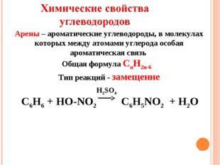 Арены – ароматические углеводороды, в молекулах которых между атомами углерод