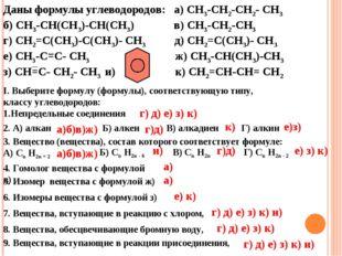 Даны формулы углеводородов: а) CH3-CH2-CH2- CH3 б) CH3-CH(CH3)-CH(CH3) в) CH3