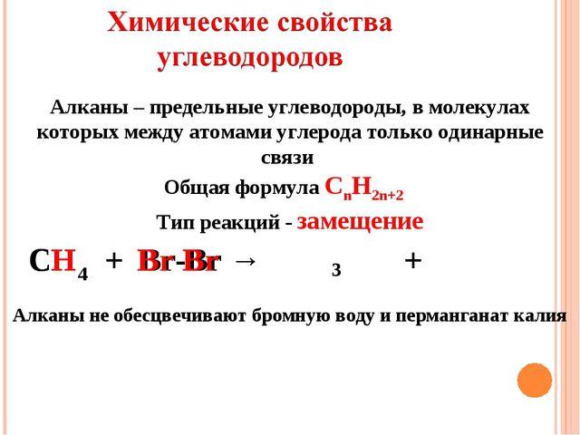 Алканы – предельные углеводороды, в молекулах которых между атомами углерода...