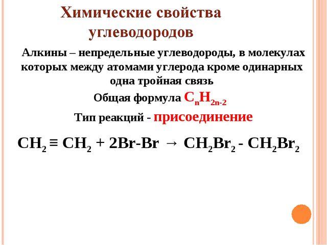 Алкины – непредельные углеводороды, в молекулах которых между атомами углерод...