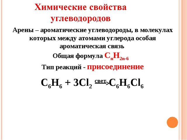 Арены – ароматические углеводороды, в молекулах которых между атомами углерод...