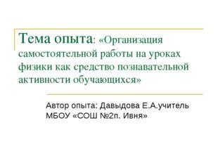 Тема опыта: «Организация самостоятельной работы на уроках физики как средство