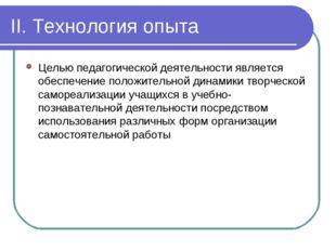 II. Технология опыта Целью педагогической деятельности является обеспечение п