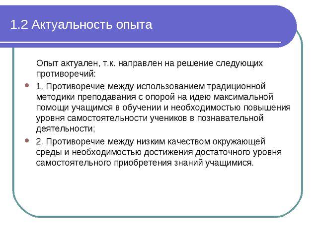 1.2 Актуальность опыта Опыт актуален, т.к. направлен на решение следующих про...